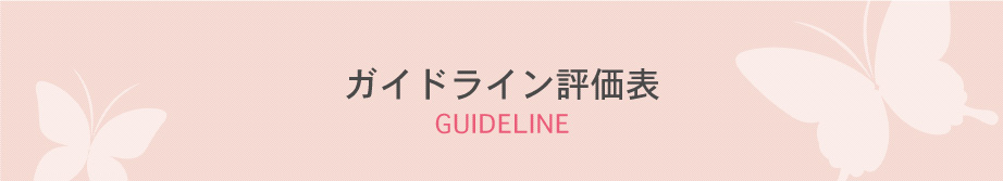 guideline_top